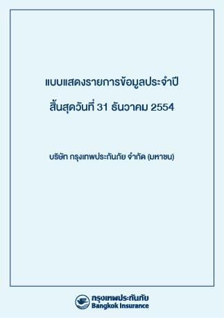 Annual Registration Statement (Form 56-1) 2011