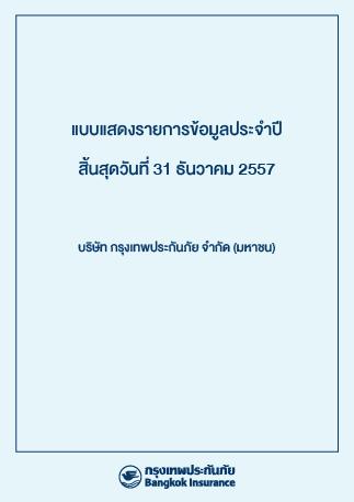 รายงานการเปิดเผยข้อมูลประจำปี (แบบ 56-1)  ประจำปี 2557
