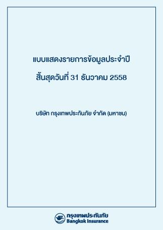 รายงานการเปิดเผยข้อมูลประจำปี (แบบ 56-1)  ประจำปี 2558
