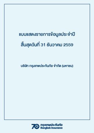 รายงานการเปิดเผยข้อมูลประจำปี (แบบ 56-1)  ประจำปี 2559
