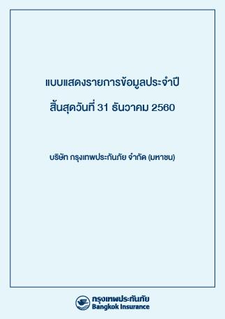 รายงานการเปิดเผยข้อมูลประจำปี (แบบ 56-1)  ประจำปี 2560