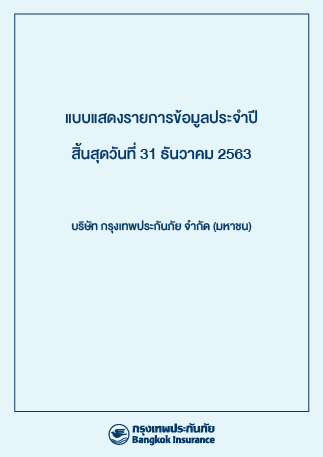 รายงานการเปิดเผยข้อมูลประจำปี (แบบ 56-1)  ประจำปี 2563