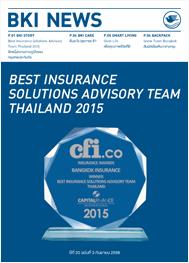 Best Insurance Solutions Advisory Team Thailand 2015 อีกหนึ่งความภาคภูมิใจของกรุงเทพประกันภัย