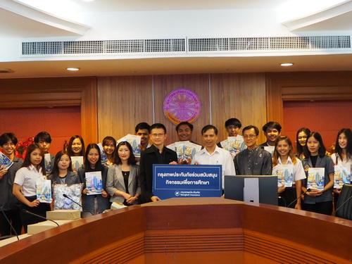 กรุงเทพประกันภัยร่วมสนับสนุนกิจกรรมเพื่อการศึกษา