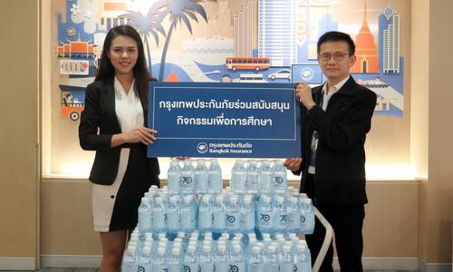 BKI Give โครงการดีๆ ของกรุงเทพประกันภัย