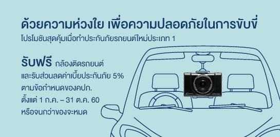 BKI จัดเต็มโปรโมชันมอบกล้องติดรถยนต์และส่วนลดสำหรับลูกค้ากรมธรรม์รถยนต์ใหม่