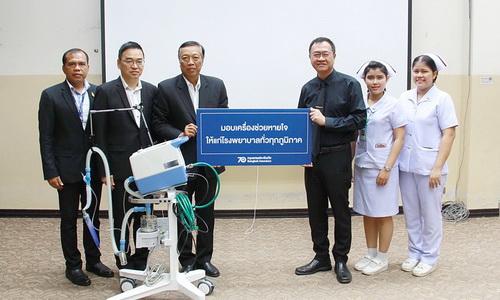 BKI มอบอุปกรณ์เครื่องช่วยหายใจ รพ.ชุมพรเขตรอุดมศักดิ์