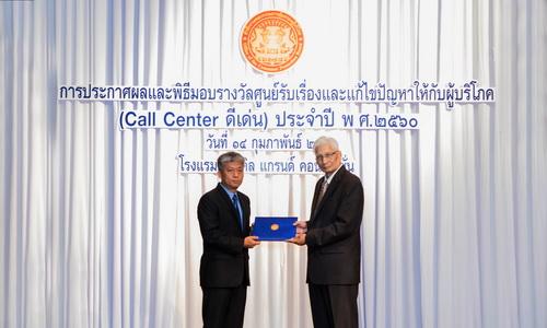 "BKI รับรางวัล ""Call Center ดีเด่น ประจำปี 2560"""