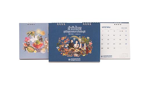 BKI ส่งความสุขปีใหม่ 2562 ด้วยปฏิทินตำรับไทย ภูมิปัญญาแห่งการกินดีอยู่ดี