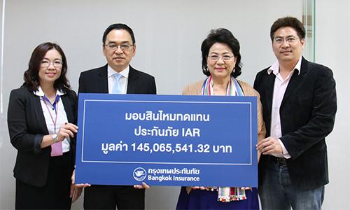 BKI มอบสินไหมประกันความเสี่ยงภัยทรัพย์สิน (IAR) รวมกว่า 145 ล้านบาท