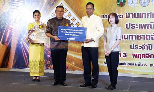 BKI สนับสนุนประเพณีไทยเทศกาลไหมนานาชาติ