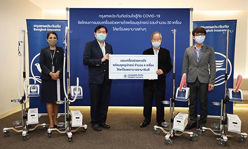 BKI ร่วมใจสู้ภัยไวรัส COVID-19 มอบเครื่องช่วยหายใจให้แก่โรงพยาบาลต่างๆ