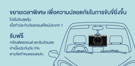 กรุงเทพประกันภัยใส่ใจความปลอดภัยการขับขี่รถยนต์