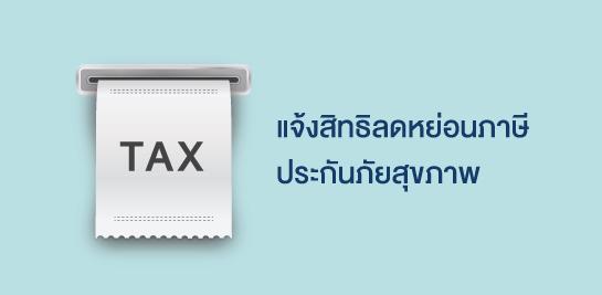 แจ้งสิทธิลดหย่อนภาษีประกันภัยสุขภาพสำหรับปีภาษี 2561