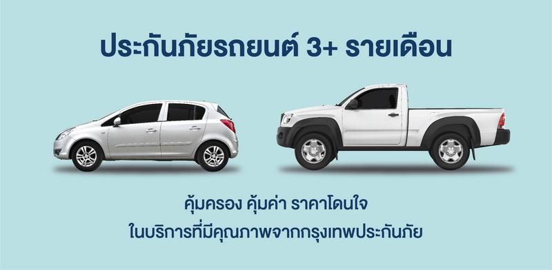 ประกันภัยรถยนต์ 3+ รายเดือน[hide]