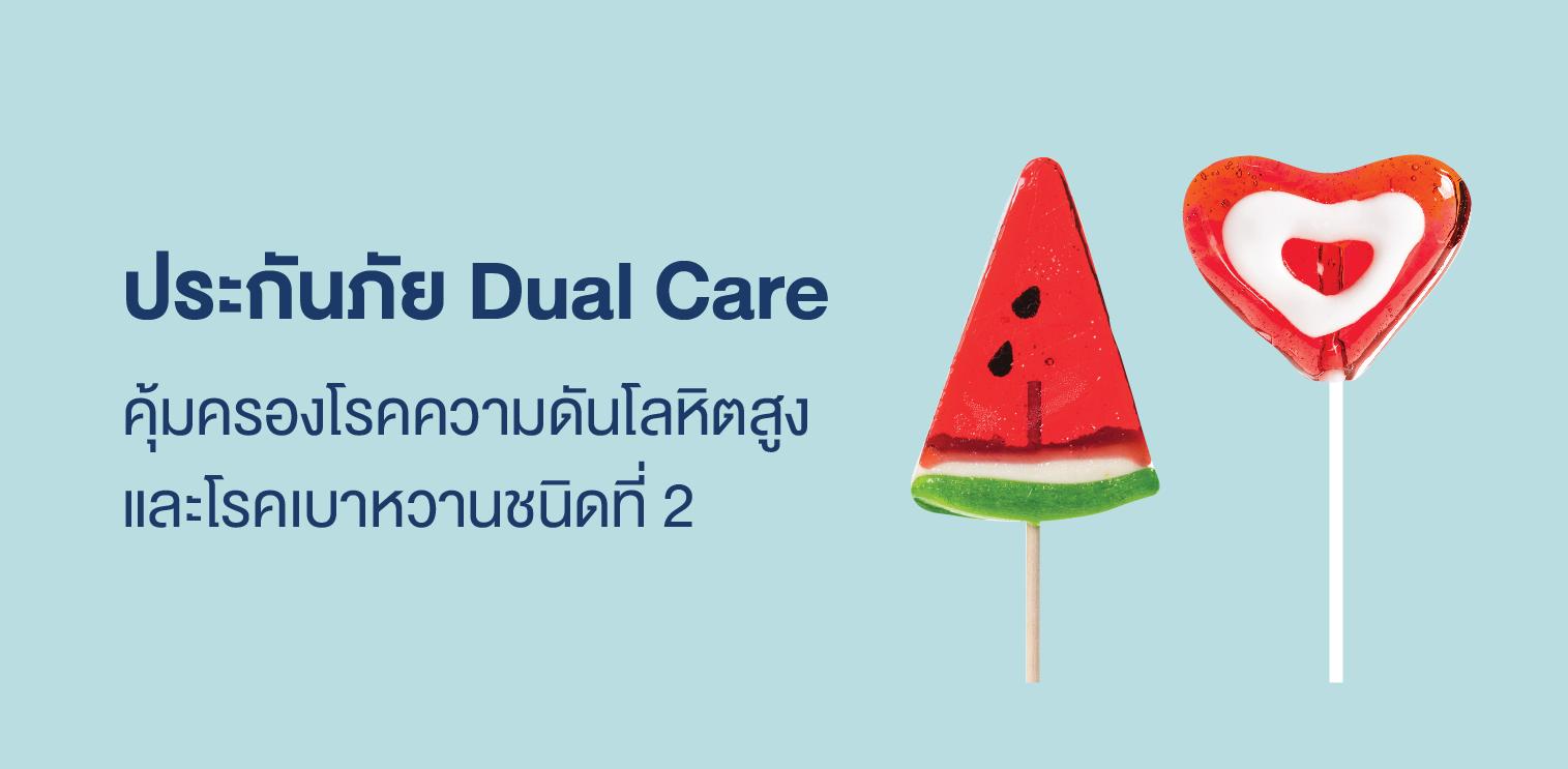 ประกันภัยสุขภาพรูปแบบใหม่ ประกันภัย Dual Care
