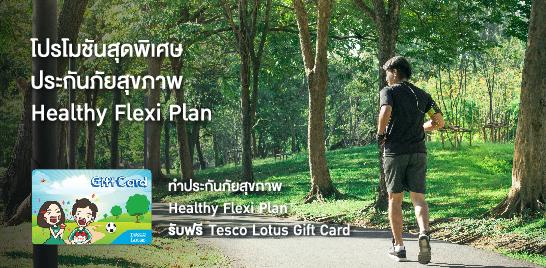 ทำประกันภัยสุขภาพ Healthy Flexi Plan[hide]