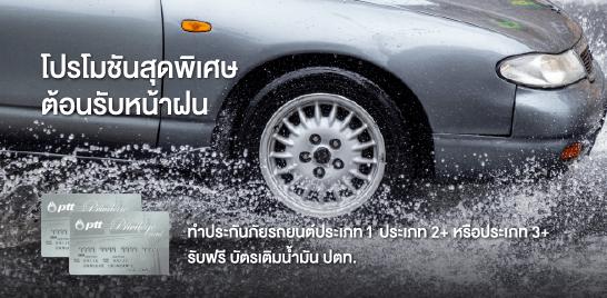 ทำประกันภัยรถยนต์ประเภท 1 หรือ ประเภท 2+