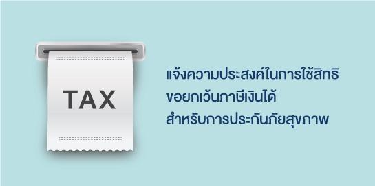 แจ้งความประสงค์ในการใช้สิทธิขอยกเว้นภาษีเงินได้ สำหรับปีภาษี 2563