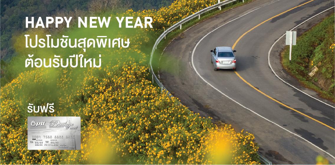 โปรโมชันสุดพิเศษต้อนรับปีใหม่ เมื่อทำประกันภัยรถยนต์