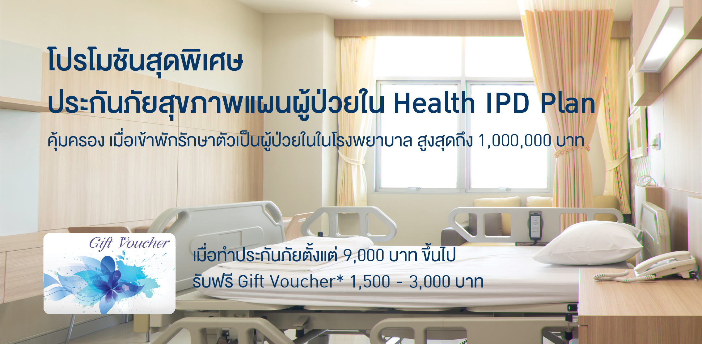 โปรโมชันสุดพิเศษเมื่อทำประกันภัยสุขภาพแผนผู้ป่วยใน Health IPD Plan