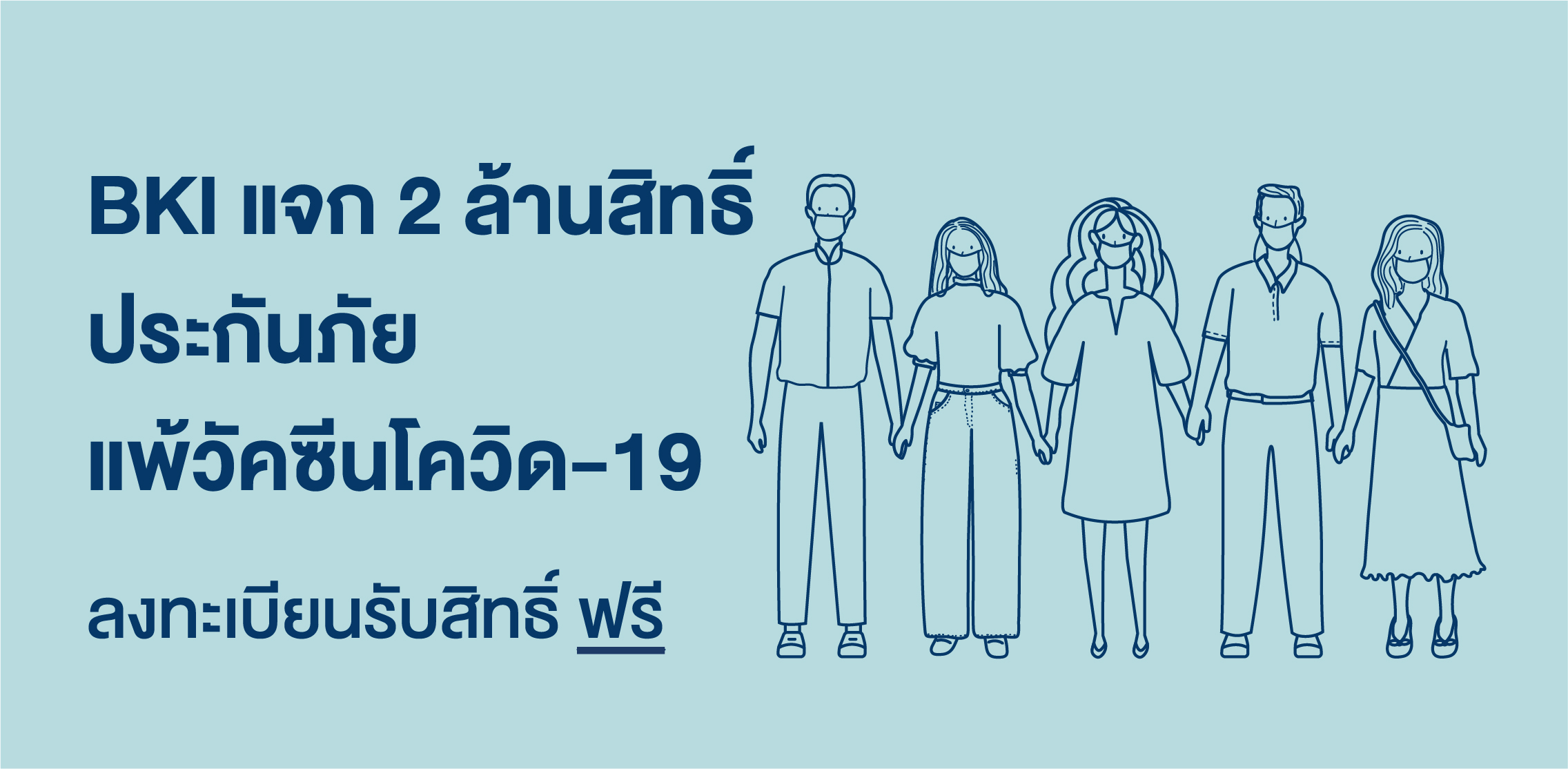 กรุงเทพประกันภัยร่วมสนับสนุนสมาคมประกันวินาศภัยไทย มอบสิทธิพิเศษ ประกันภัยแพ้วัคซีนโควิด-19 จำนวน 2,000,000 สิทธิ์ ฟรี[hide]